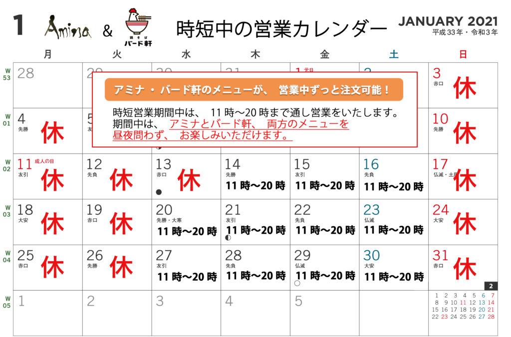 バード軒2021年1月営業カレンダー