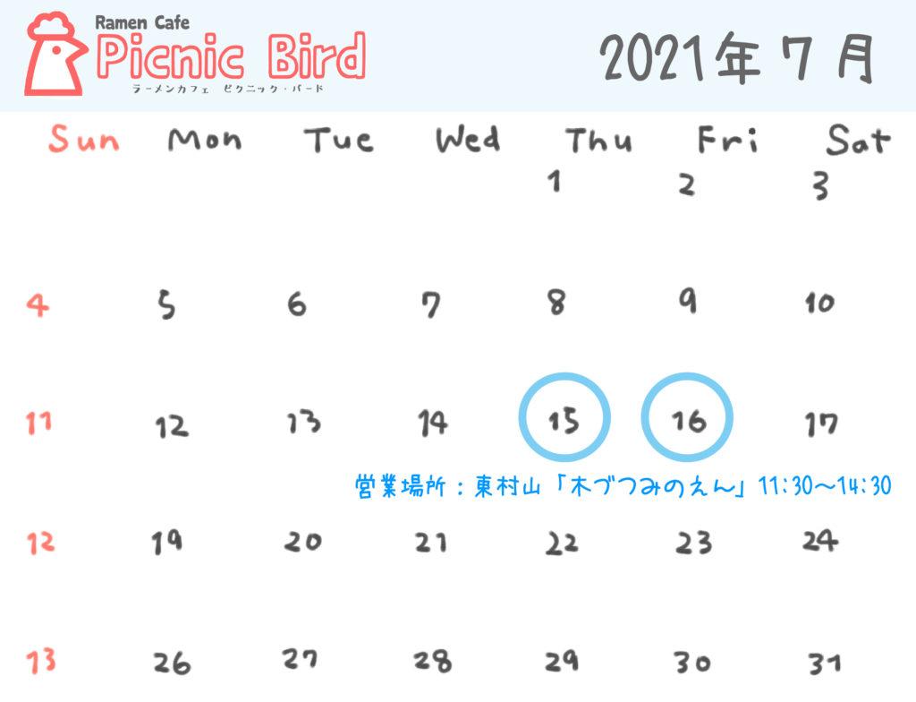 【バード軒】ピクニック営業カレンダー202107